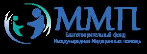 Фонд ММП